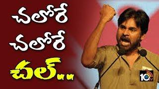 'చలోరే చలోరే చల్'…| Pawan Kalyan Yatra Start Soon | Pawan Yatra Start From Kondagattu | TS