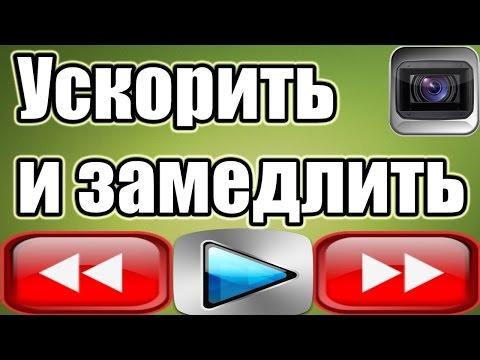 Программы для ускорения видео на айфон позволят значительно ускорить или замедлить видео снятое на камеру айфона.