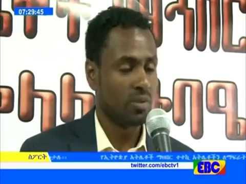 Latest Ethiopian Sport News - EBC TV January 26, 2017