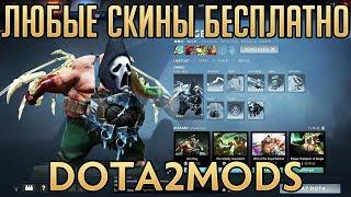 DOTA2MODS - ВСЕ СКИНЫ БЕСПЛАТНО