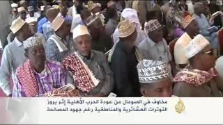 مخاوف من عودة الحرب الأهلية في الصومال