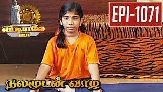 Baktha Konasana - Vidiyale Vaa | Epi 1071 | Nalamudan vaazha | 07/07/2017 | Kalaignar TV