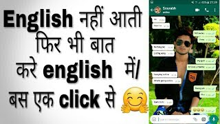 How to chat in english or other language?  the google keyboard gboard app in hindi/urdu best trick