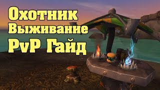 Сурв Охотник PvP Гайд WoD 6.2.3 (Surv Hunter PvP Guide)