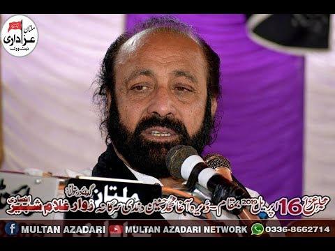 Allama Muhammad Abbas Qummi I Majlis 16 April 2019 I Dandi Sargana KabirWala