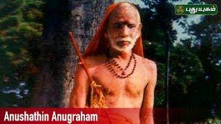Wonders of Kanchi Periyavaa | Anushathin Anugraham | Episode 484 | PUTHUYUGAM TV
