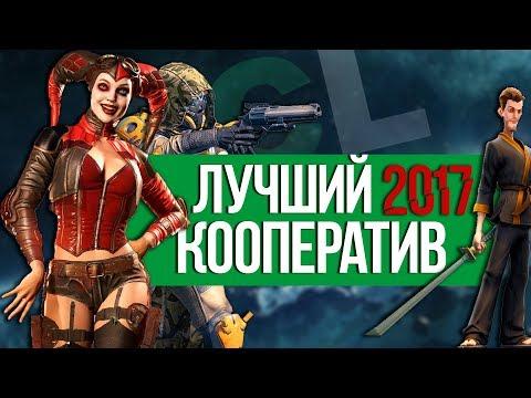 ТОП 10 Лучшие кооперативные игры 2017