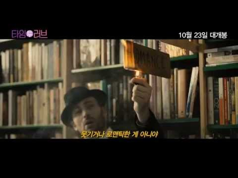 타임 투 러브 Playing it Cool trailer 2