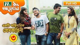 Eid Drama : Ekti Paribarik Prem Kahini, Episode 3 By Mostafa Kamal Raz