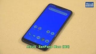 法林岳之のケータイしようぜ!! ASUS「ZenFone Max(M2)」