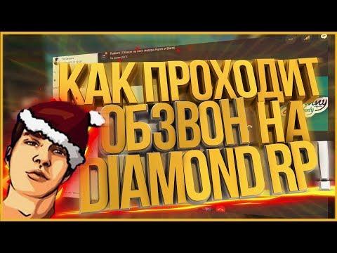 ОБЗВОН НА ЛИДЕРКУ ГЕТТО DIAMOND RP RADIANT! (GTA SAMP)