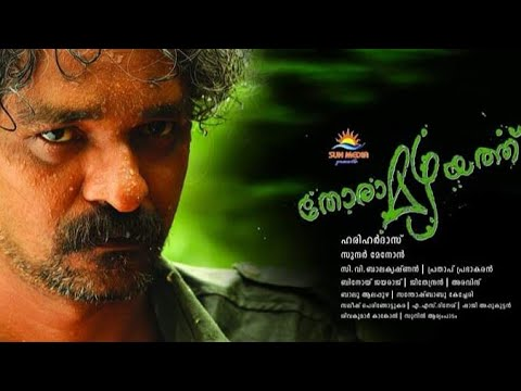 Thoramazhayath - Malayalam Short Film - Harihardaz video