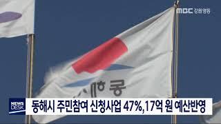 동해시 주민참여 신청사업 47%, 17억원 예산반영