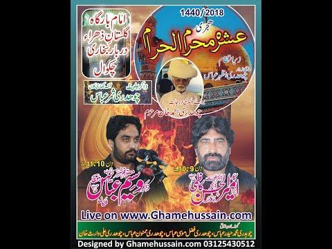 Zakir Waseem Abbas Baloch(4th Muharram) 2018 Imambargah Gulistane Zahra Darbar Bukhari Chakwal