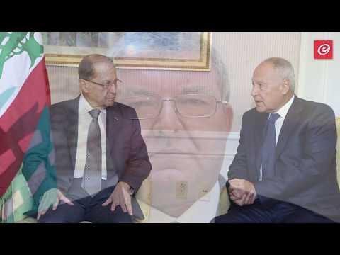 موجز الأخبار: الرئيس عون التقى ماوير وأبو الغيط في نيويورك وسقوط ضحايا بانفجار في القامشلي