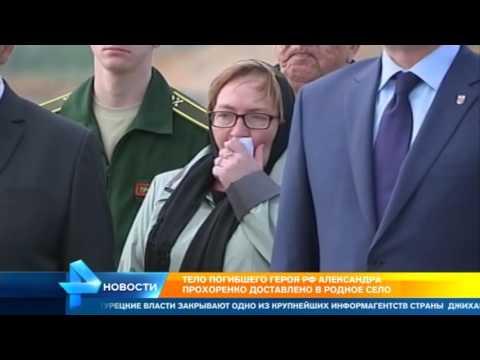 Героя России Прохоренко провожают в последний путь под Оренбургом