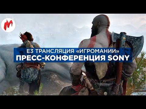 E3 2016 | Конференция Sony с комментариями «Игромании»