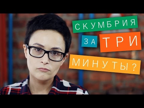 Скумбрия за 3 минуты / Рецепты и Реальность / Вып. 96