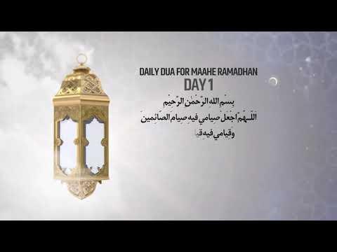 1st Daily Dua Mahe Ramadhan 2019