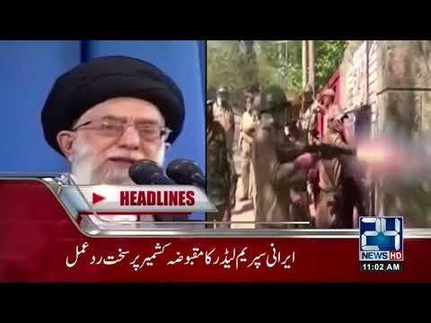 News Headlines | 11:00 AM | 15 April 2018 | 24 News HD