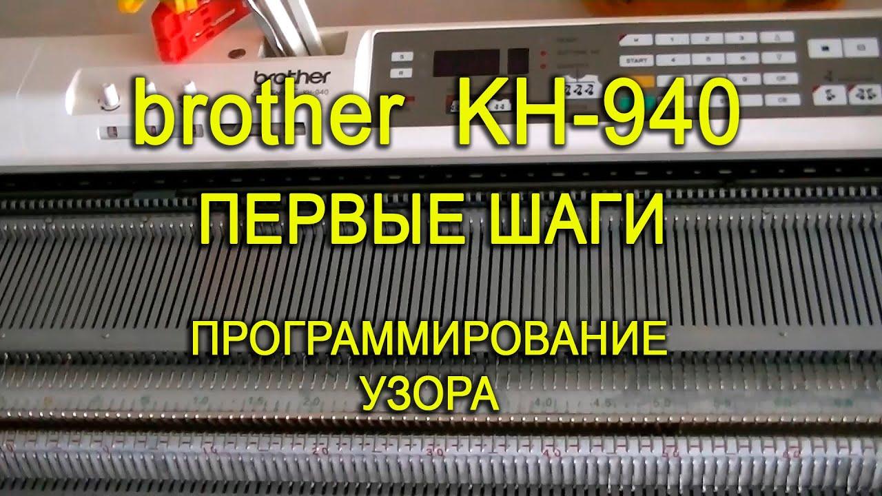 Вязание на вязальной машине brother 693