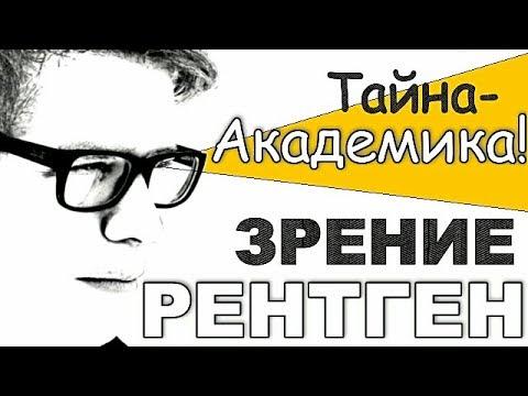 Паста Академика Филатова ТВОРИТ ЧУДЕСА!  Полное восстановление зрения для всех!