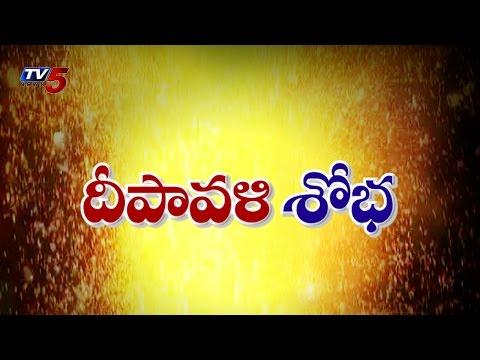 Diwali Grand Celebrations Across Andhra and Telangana : TV5 News