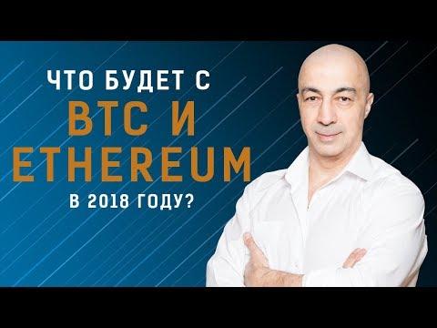 BTC И ETHEREUM В 2018 ГОДУ! ОБЗОР BTC, ETH, ETCUSD, ETHBTC