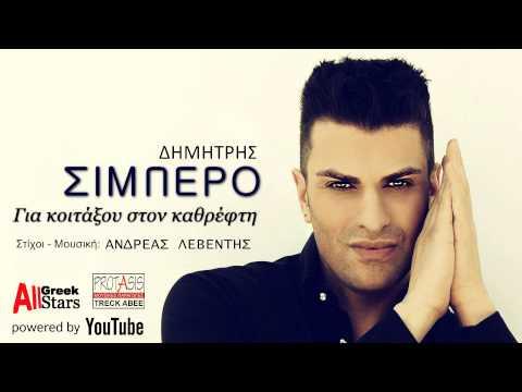 Gia Koitaxou Ston Kathrefti ~ Dimitris Sibero   Official Audio Release 2015