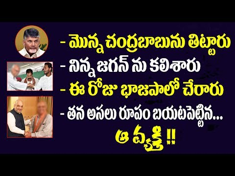 IYR Krishna Rao now EXPOSES his Political Bosses||IYR joins BJP after meeting Jagan||#ChetanaMedia
