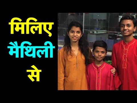 Maithili Thakur और उनके पूरे परिवार को आप कितना जानते हैं ? | Bihar Tak