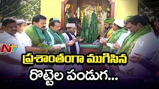 Roti Festival Ended Successfully in Bara Shaheed Dargah | Nellore  NTV