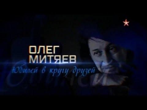 Митяев Олег - Юбилей