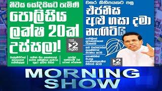 Siyatha Morning Show | 16.09.2021