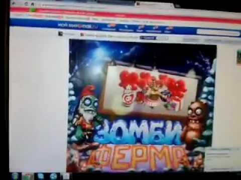 Взлом игры Зомби ферма в mail. ru.
