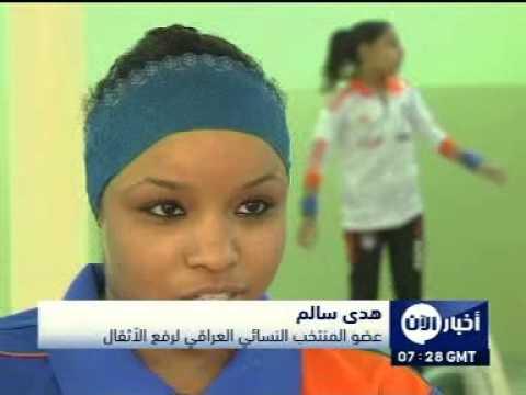 رباعات العراق يتدربن لتمثيل بلدهن في البطولات الدولية