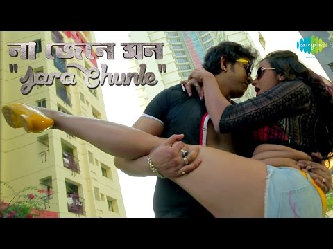 Jara Chunle | Na Jene Mon | Bengali New Movie | Item Song | Shaoli | Feat. Prince, Pamela video