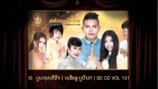 Khmer New Year Song Of Serey Mon ( Nonstop )