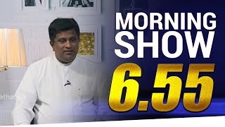 Ajith Perera | Siyatha Morning Show - 6.55