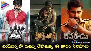 Amar Akbar Anthony, Taxiwala and Roshagadu Get Great Response | Ravi Teja | Vijay Deverakonda | Vijay