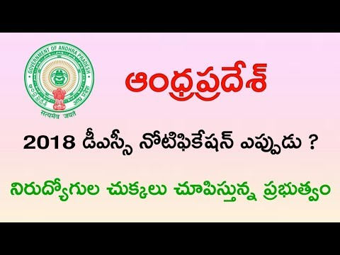 ap 2018 dsc notification latest braking news | ap dsc 2018 braking news || Education Concepts