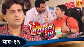 Shrimant Gangadhar Pant   श्रीमंत गंगाधर पंत   Marathi Comedy Serial   Episode 16
