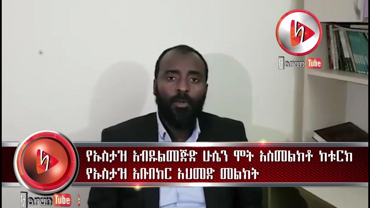 Ye Ustaz Abdulmejidn mot asmelketo | Ustaz Abubeker Ahmed