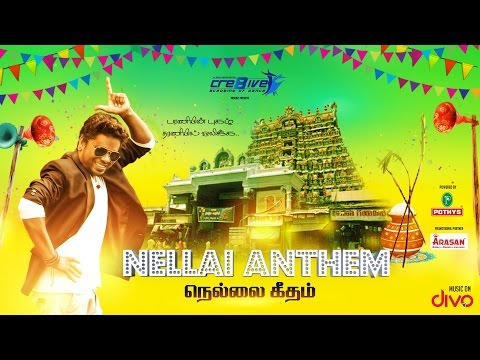 Nellai Anthem(Official Trailer) - Al-rufian - Antony Dasan