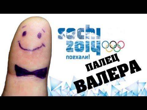 Сочи 2014 Олимпийские игры - СКАНДАЛ!!!! Палец Валера сказал правду!!!