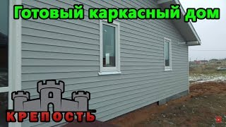 Строительство каркасного дома своими руками. Сдача готового каркасного дома.