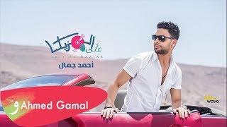Ahmed Gamal - Alli El Mazika / أحمد جمال  - علي المزيكا