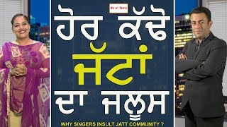 Chajj Da Vichar 623_Why Singers Insult Jatt Community ?