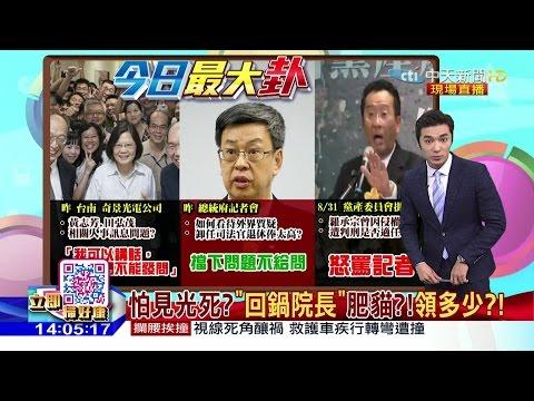 台灣-大政治大爆卦