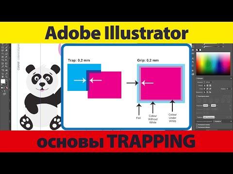 Как в иллюстраторе сделать треппинг в иллюстраторе